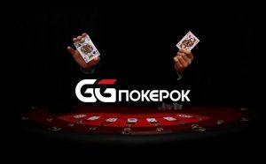 Отзывы покерок